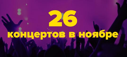 Афиша розыгрышей в ноябре — Би-2, Пилот, Lumen и др (26 концертов)