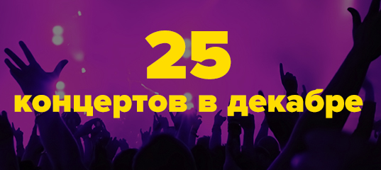 Афиша розыгрышей в декабре — BRING ME THE HORIZON, Кипелов и др (25 концертов)