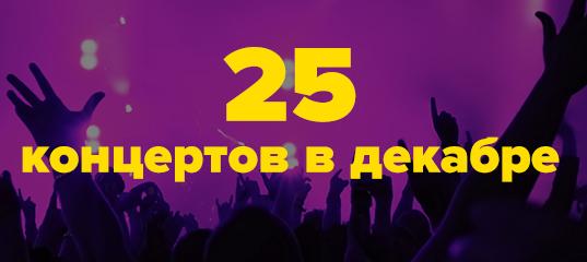 Афиша розыгрышей в декабре — BRING ME THE HORIZON, Кипелов и др (25 концертов)
